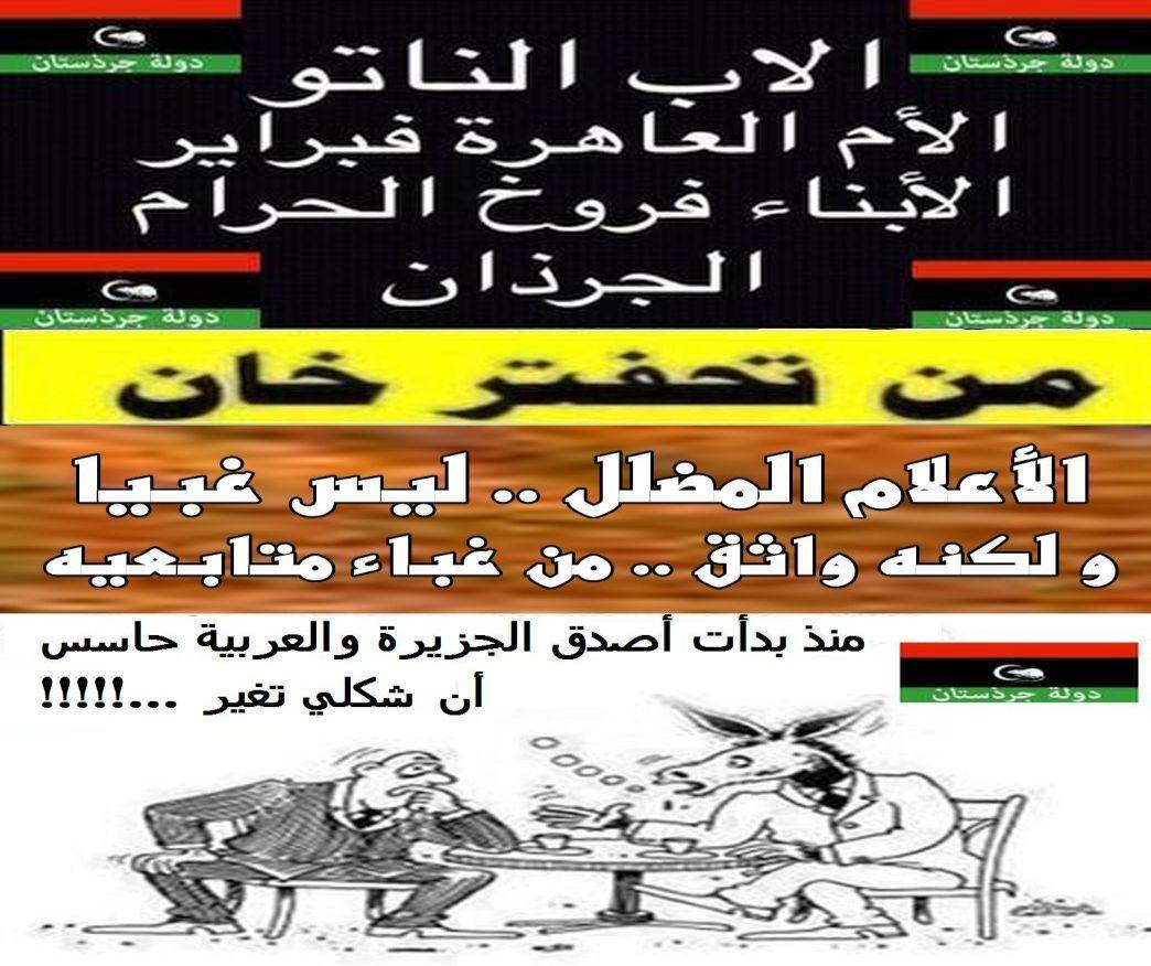 أخبار طرابلس والحرب لليوم12 من صفحات الفيس Oaiii_10