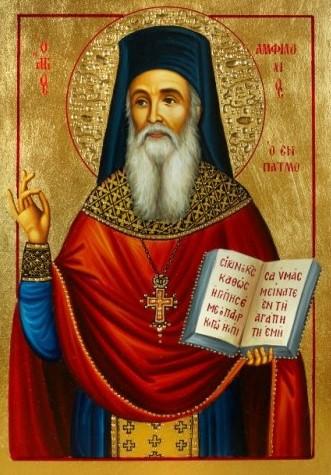 Παρακλητικός Κανών εις τον Άγιον Αμφιλόχιον του εν Πάτμω Ag_amf10