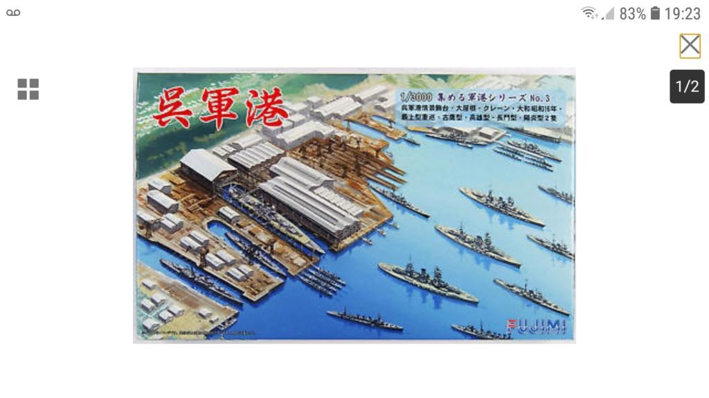 [Montage] Port/arsenal de Kure WWII - 1/700 Screen18