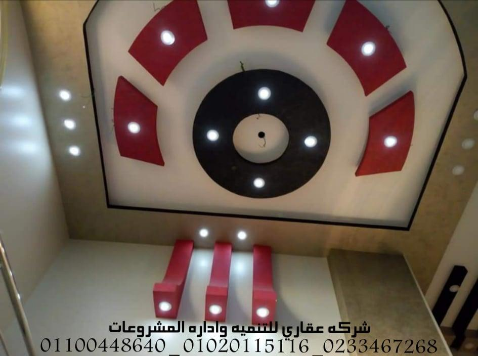 شركه تصميم ديكورفي مصر (شركه عقاري للتنميه واداره المشروعات)01020115116  Thumbn50