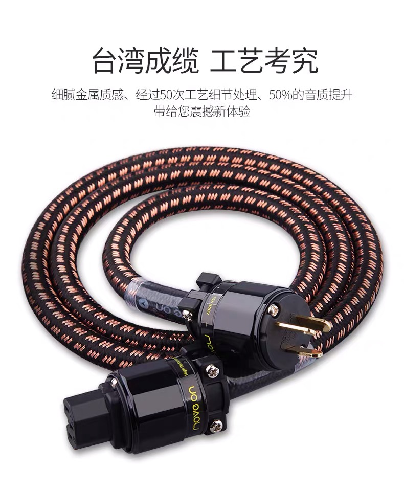 Move on pw-550 power cable 6eeb9d10