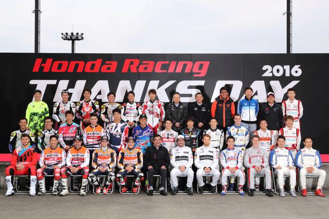 HONDA RACING THANKS DAYS : La journé des champions 2016-h10