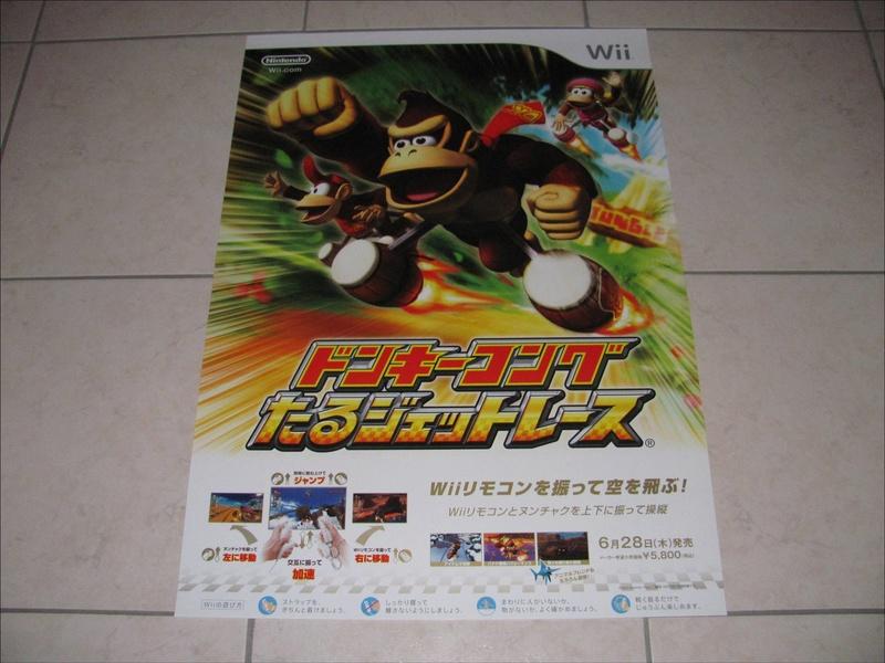 Les PLV et Posters Promo Jap!  - Page 2 2007-010