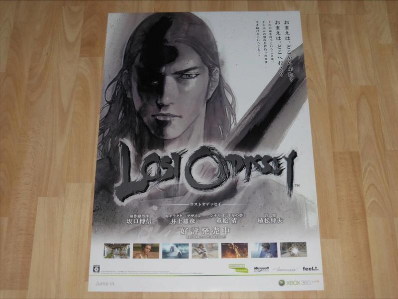 Les PLV et Posters Promo Jap!  - Page 2 2007-110
