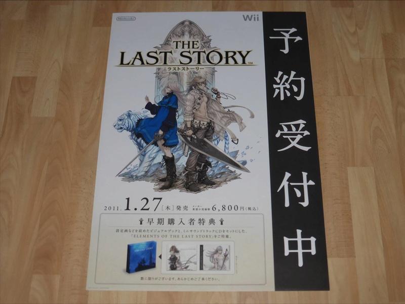 Les PLV et Posters Promo Jap!  - Page 2 2011-010