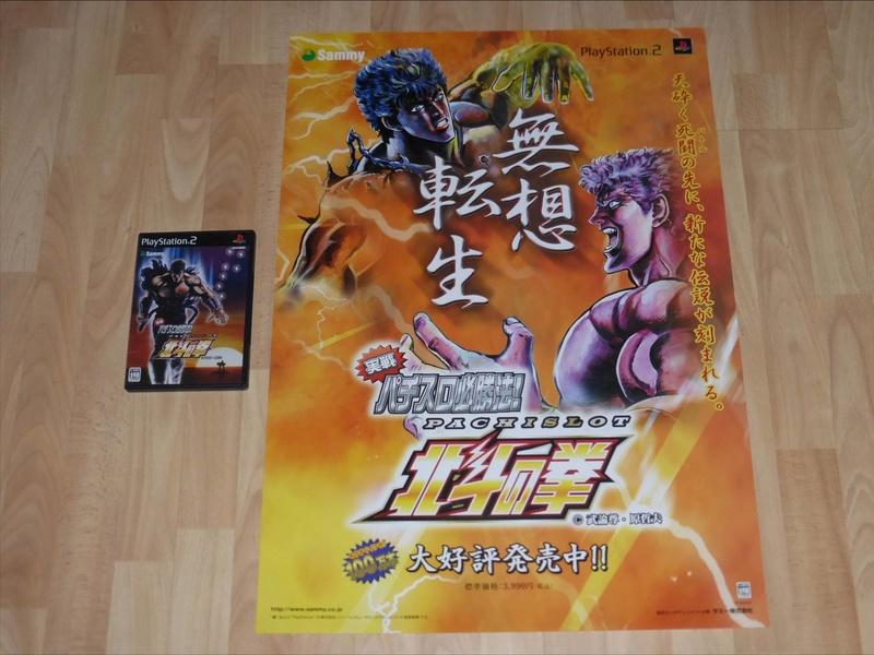 Les PLV et Posters Promo Jap!  Anime_10
