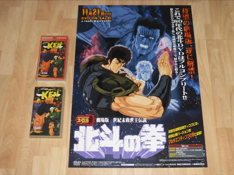 Les PLV et Posters Promo Jap!  Anime_14