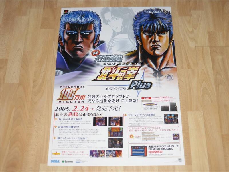 Les PLV et Posters Promo Jap!  Anime_15