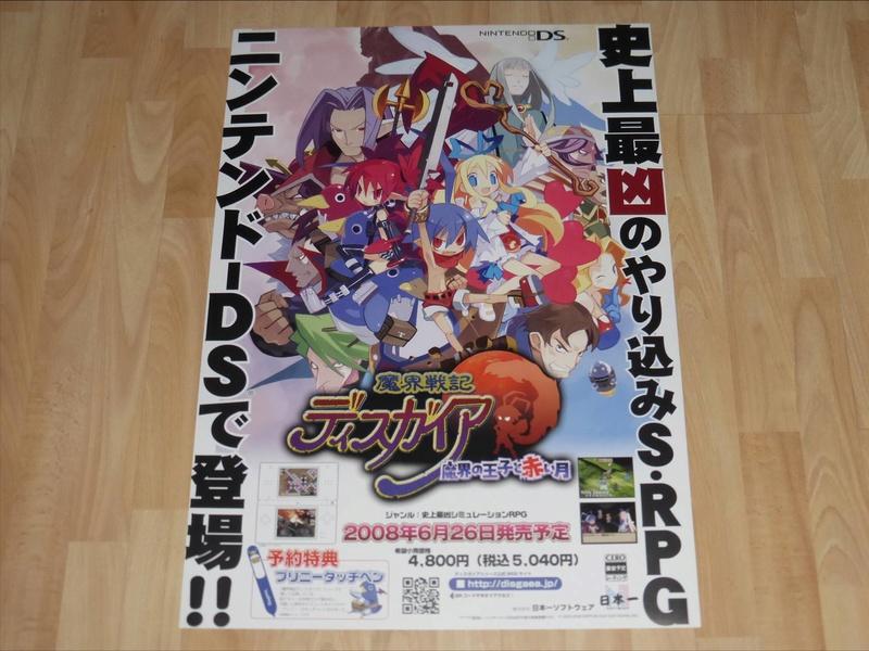 Les PLV et Posters Promo Jap!  - Page 2 Disgai10