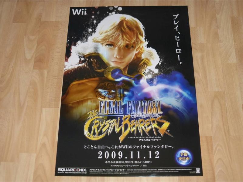 Les PLV et Posters Promo Jap!  - Page 2 Final_10