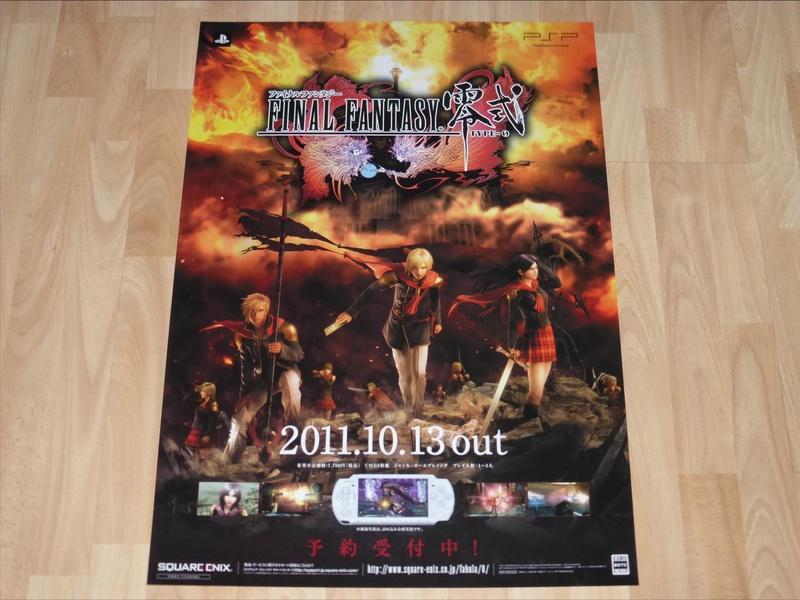 Les PLV et Posters Promo Jap!  - Page 2 Final_11