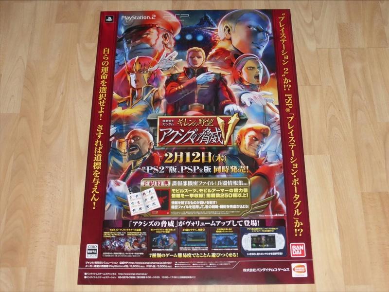 Les PLV et Posters Promo Jap!  - Page 2 Gundam10