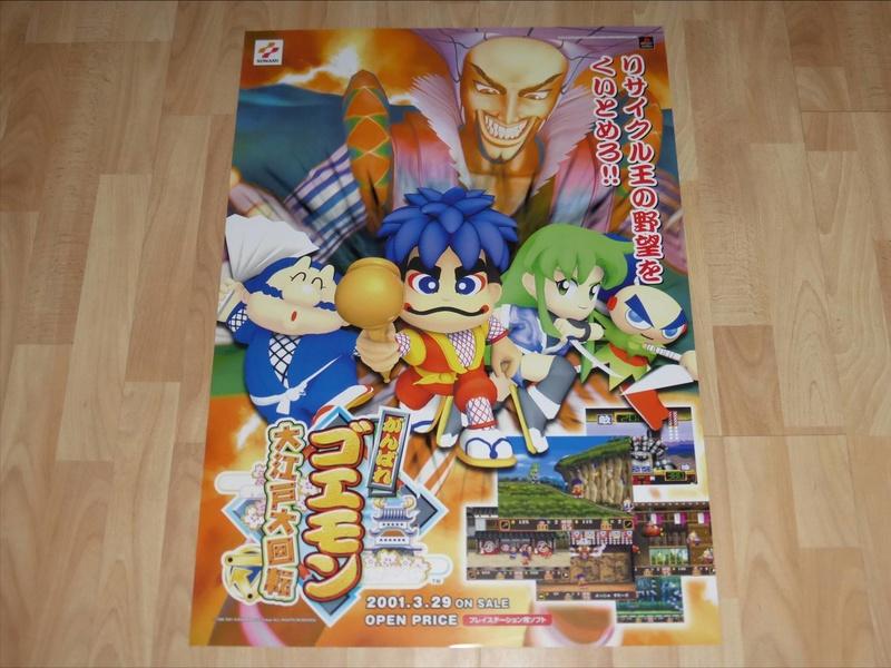 Les PLV et Posters Promo Jap!  Konami13