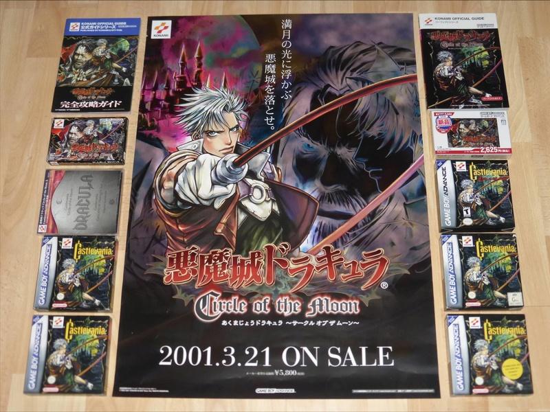 Les PLV et Posters Promo Jap!  Konami15