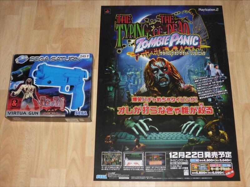 Les PLV et Posters Promo Jap!  - Page 2 Sega_t10