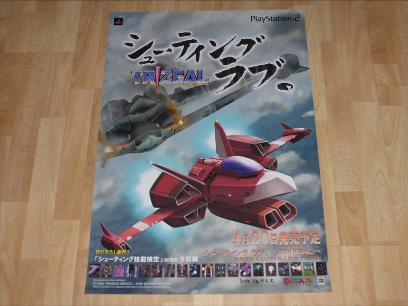 Les PLV et Posters Promo Jap!  Shoot_14