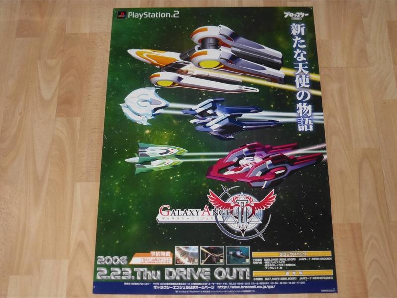 Les PLV et Posters Promo Jap!  Shoot_15