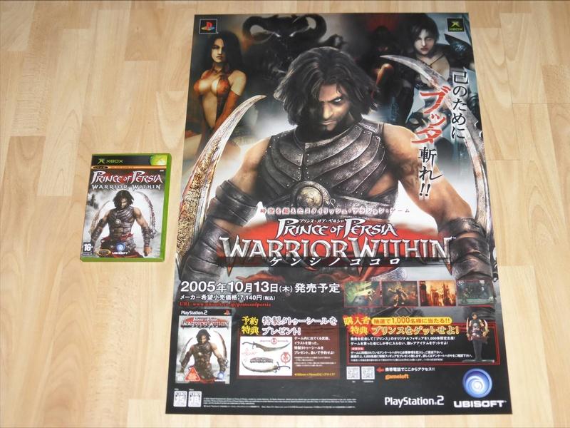 Les PLV et Posters Promo Jap!  - Page 2 Ubi_so13