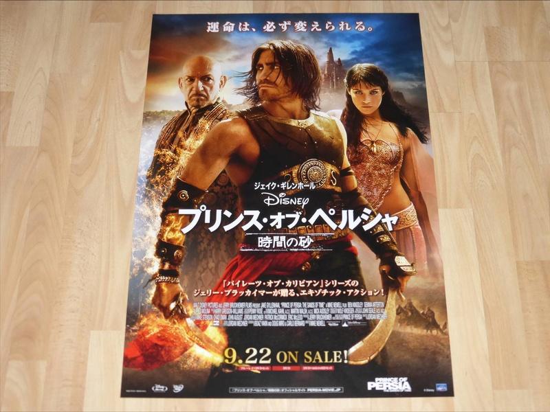 Les PLV et Posters Promo Jap!  - Page 2 Ubi_so15