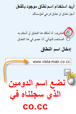 موضوع: شرح بالصور : كيفية انشاء ايميل باسمك أو باسم موقعك مجاناً 1410