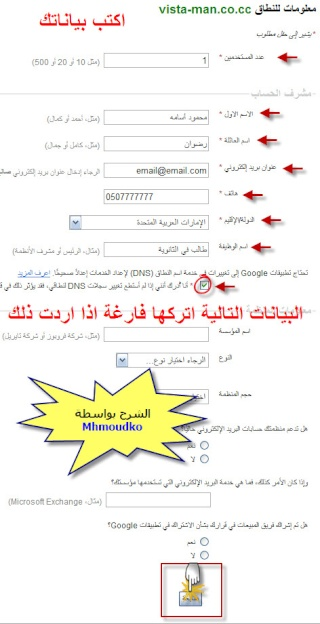 موضوع: شرح بالصور : كيفية انشاء ايميل باسمك أو باسم موقعك مجاناً 1511