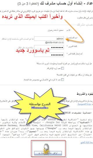 موضوع: شرح بالصور : كيفية انشاء ايميل باسمك أو باسم موقعك مجاناً 1611