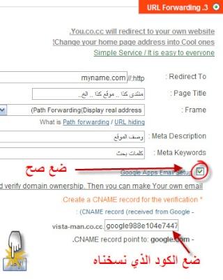 موضوع: شرح بالصور : كيفية انشاء ايميل باسمك أو باسم موقعك مجاناً 2210