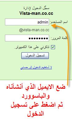 موضوع: شرح بالصور : كيفية انشاء ايميل باسمك أو باسم موقعك مجاناً 2610