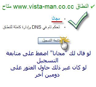 موضوع: شرح بالصور : كيفية انشاء ايميل باسمك أو باسم موقعك مجاناً 410