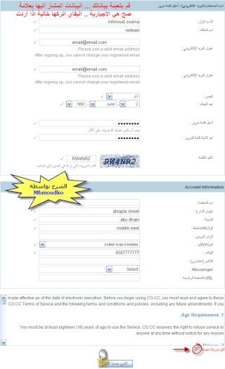 موضوع: شرح بالصور : كيفية انشاء ايميل باسمك أو باسم موقعك مجاناً 611