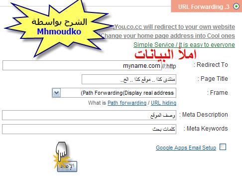 موضوع: شرح بالصور : كيفية انشاء ايميل باسمك أو باسم موقعك مجاناً 910