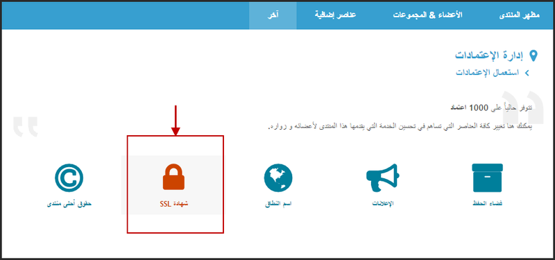 شهادة SSL:دليلك الكامل لنقل المنتدى للبروتوكول HTTPS  19-01-10