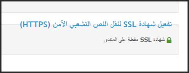 جديد على أحلى المنتديات : إمكانية تفعيل شهادة SSL خاصة برابط المنتدى ليصبح مشفر بصيغة HTTPS 19-01-11