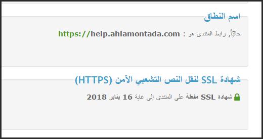 جديد على أحلى المنتديات : إمكانية تفعيل شهادة SSL خاصة برابط المنتدى ليصبح مشفر بصيغة HTTPS 27-01-11