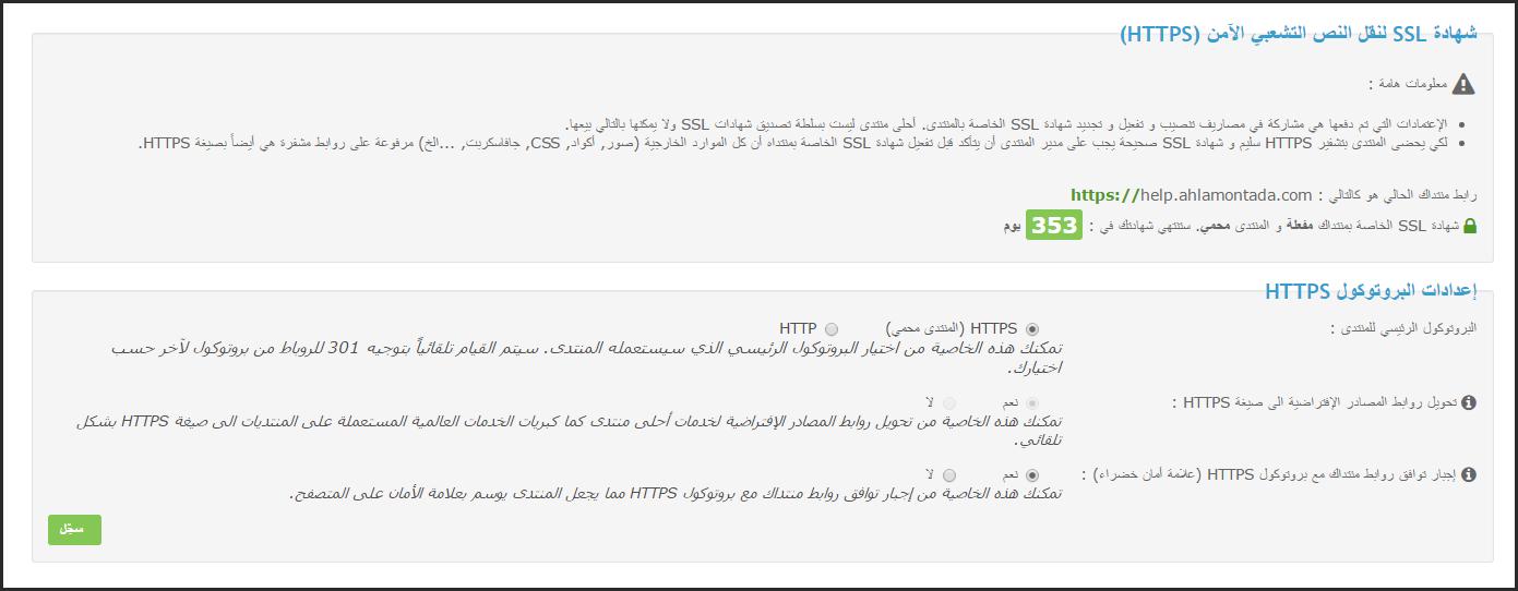 شهادة SSL:دليلك الكامل لنقل المنتدى للبروتوكول HTTPS  27-01-13