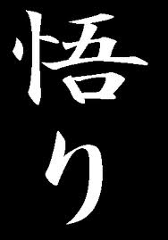 Zen, Satori et nirvana. Images80