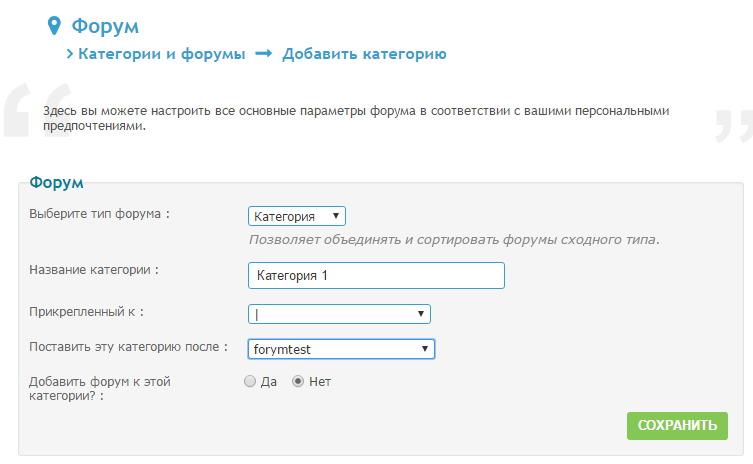 Создание Категории, Форума и Подфорума Image_10