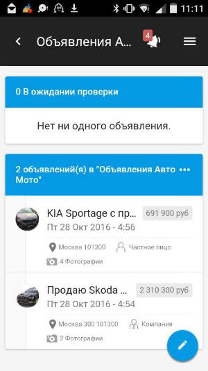 Объявления и шапка форума в Мобильной версии Index_10