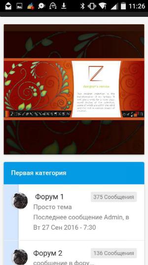 Объявления и шапка форума в Мобильной версии Logo_m13