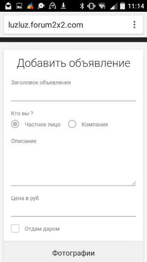 Объявления и шапка форума в Мобильной версии New_110