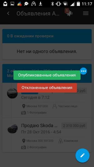 Объявления и шапка форума в Мобильной версии Otkl_v10