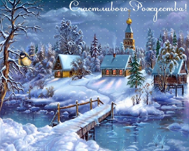 Светлого Рождества! Hujb7o11