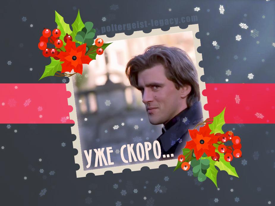Филипп Кэллахан и приближающееся Рождество