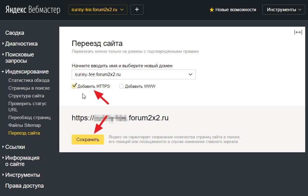 SSL сертификат: Руководство для успешного перехода на HTTPS Image_36
