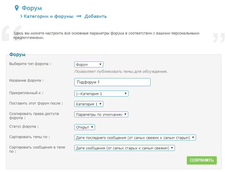 Создание Категории, Форума и Подфорума Image_37