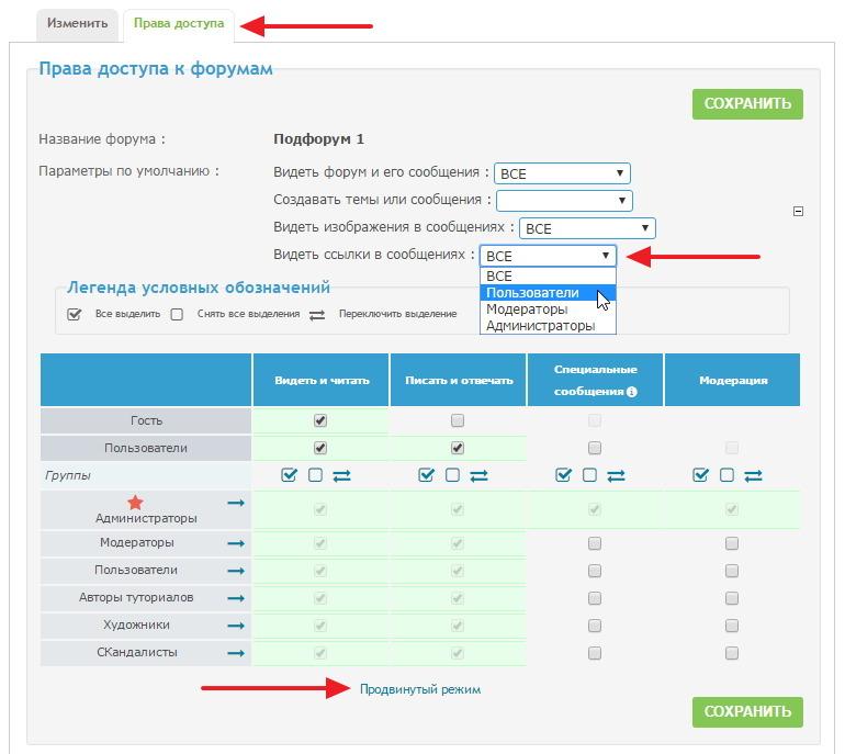 Создание Категории, Форума и Подфорума Image_38