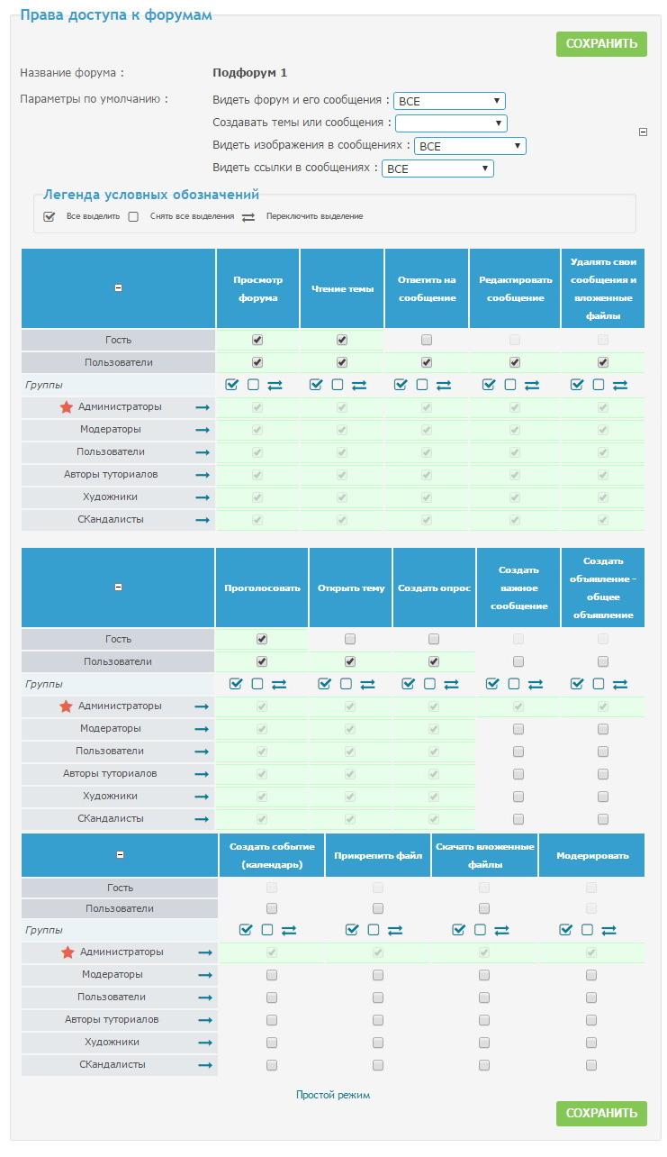 Создание Категории, Форума и Подфорума Image_39