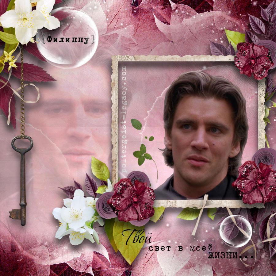 открытка Филиппу 14 февраля