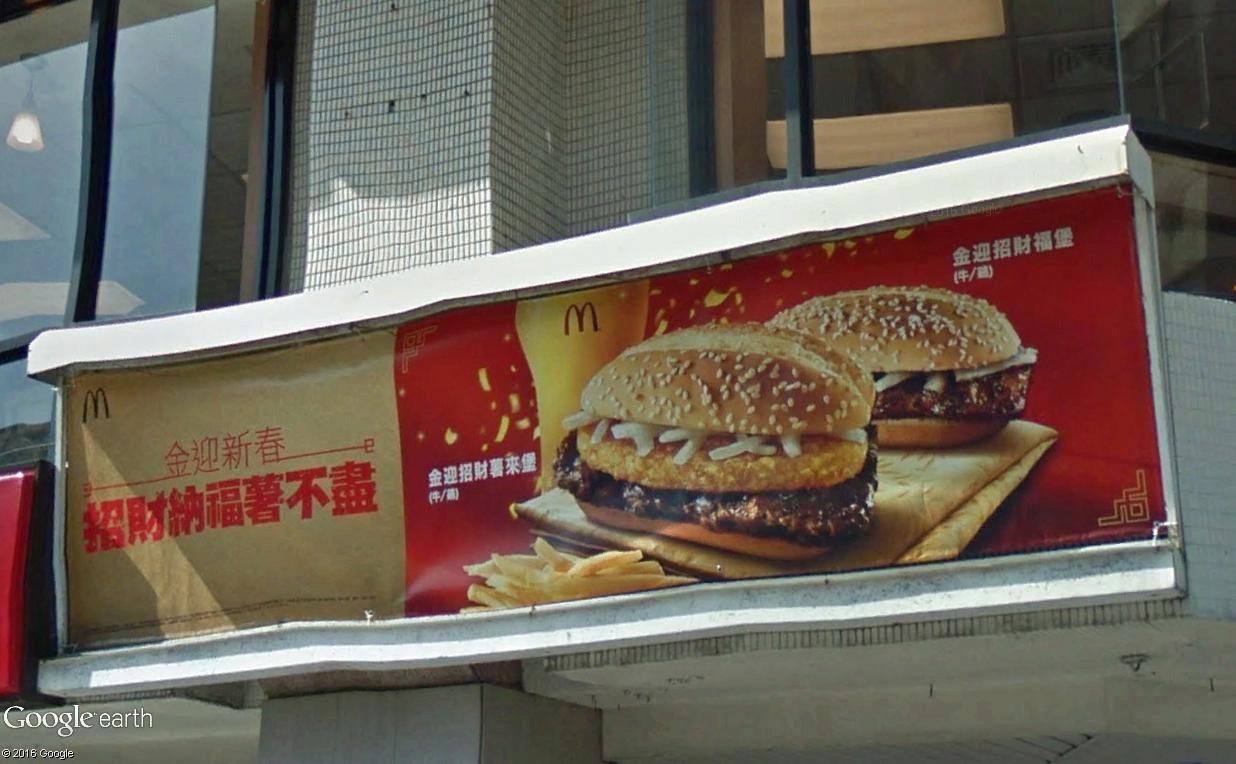 McDonald's couleur locale Taipei11