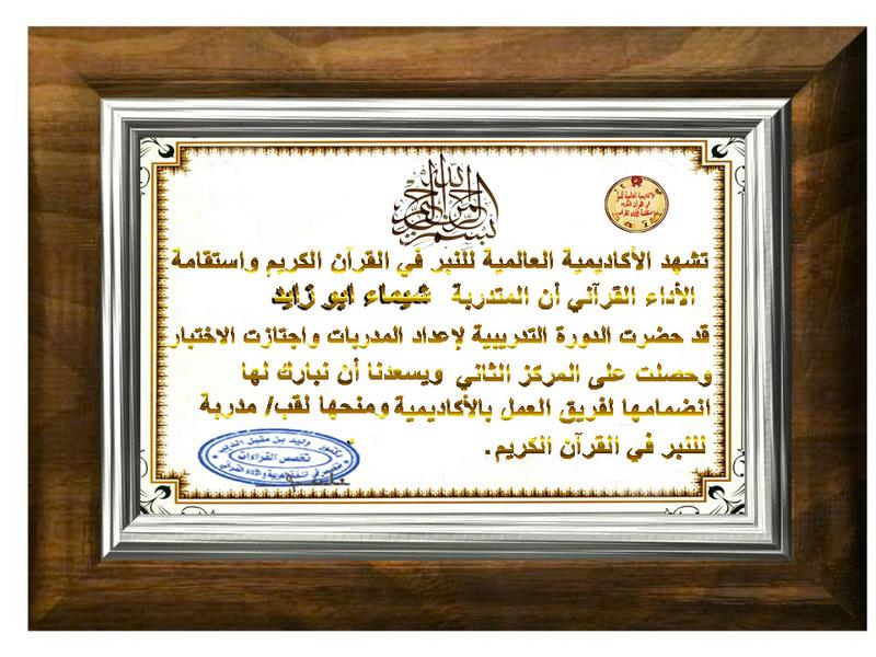 شهادات طالبات الدفعة الاولى بترتيب الاولى ثم الثانية ثم ...للحفل 8aoy10